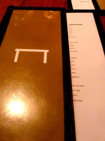 """The menu is also conceptiolized. The logo is the letter """"ח"""" in Hebrew but also looks like a table. The main ingredient of the dish is accentuated on the right of each dish and can be read when the menu is closed."""